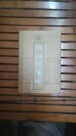 山海经笺疏(精装)