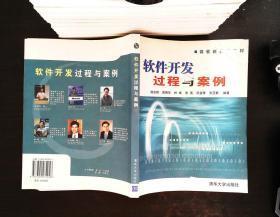 软件开发过程与案例