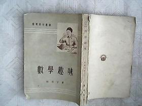 民国37年特一版开明青年丛书《数学趣味》 700