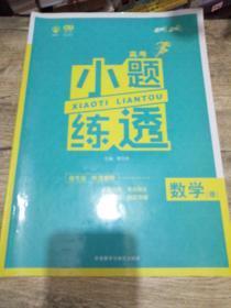 理想树 2018新版 高考小题练透:数学(理)