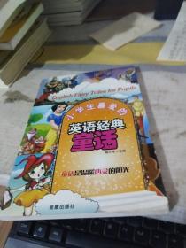 小学生喜爱的英语经典童话