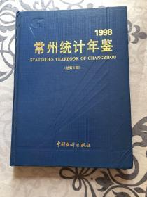 常州统计年鉴1998