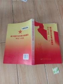 新中国60年军事法制建设理论与实践