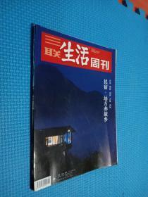三联生活周刊   2019.1.