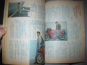 林俊贤32开早期彩页,2页