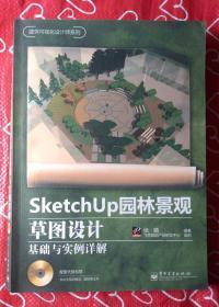 SketchUp园林景观草图设计基础与实例详解