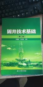 固井技术基础(第二版)