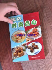 饭店时尚点心 春梅 金龙 上海科学普及出版