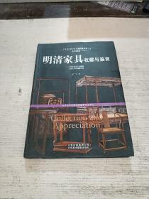 明清家具收藏与鉴赏