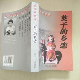 林海音文集:英子的乡恋(1版1次)
