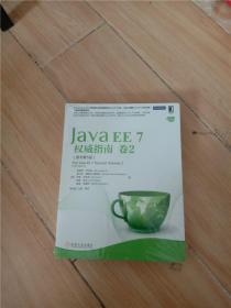 Java EE 7权威指南:卷2 原书第5版【全新】