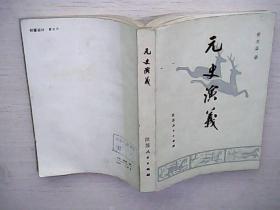元史演义 江苏人民出版社