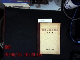 简明心理学辞典