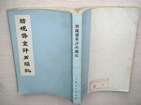 胭脂斋重评石头记(全一册)75年1版1印(品好)