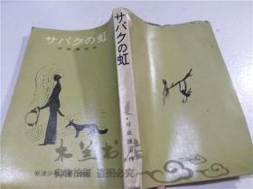 原版日本日文书 サバクの虹  坪田让治 株式会社岩波书店 1977年6月 40开平装