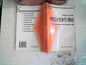 中级会计实务学习指南·中级会计资格——2005年度全国会计专业技术资格考试参考用书