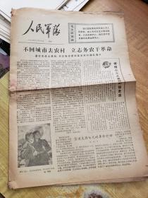 人民军队(报)(1975年6月16日)(四版)(少见)(插队落户)