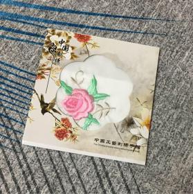 中国工艺刺绣手帕