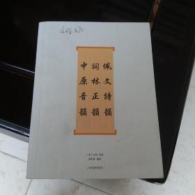 佩文诗韵·词林正韵·中原音韵