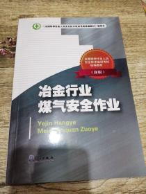 冶金行业煤气安全作业(新版全国特种作业人员安全技术培训考核统编教材)