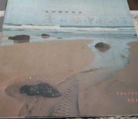 漫长的中国海岸