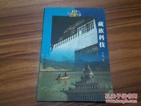 《藏族科技》