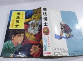 原版日本日文书 魔法博士 江户川乱步 株式会社ポプラ社 1972年12月 32开硬精装