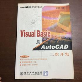 Visual Basic与AutoCAD二次开发