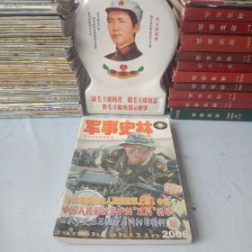 《军事史林》(2006年8期)