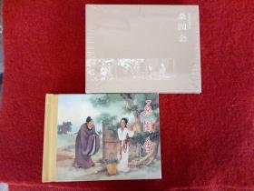 连环画《珍藏版连环画桑园会》50开精装陕西人民美术书签