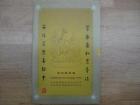 天然菩瑅树叶彩绘佛菩萨像之虚空藏菩萨像   菩萨提树叶 卡纸套装
