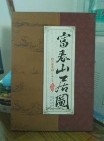 富春山居图(合璧卷) 正版全新