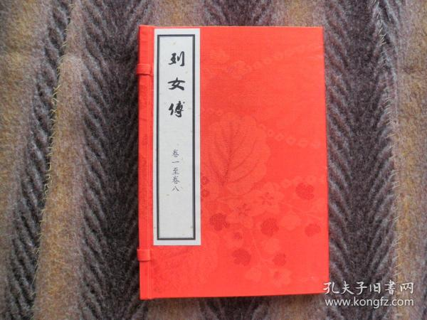 线装书 《列女傅》 卷一至卷八