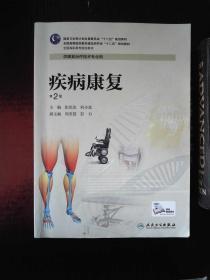 疾病康复(第2版,高职康复)