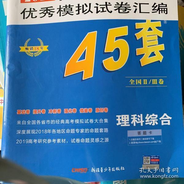 天星教育·高考45套·2017高考冲刺优秀模拟试卷汇编-理科综合(45套题) 全国卷甲卷(Ⅱ卷)