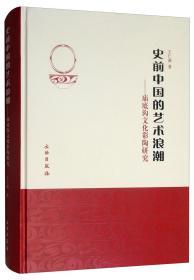 史前中国的艺术浪潮--庙底沟文化彩陶研究(精)