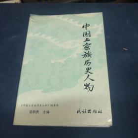 中国土家族历史人物