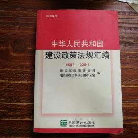 中华人民共和国建设政策法规汇编:1998.1~2000.1