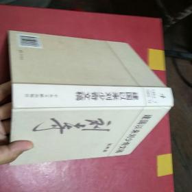 建国以来刘少奇文稿(第4册)1952.1-1952.12