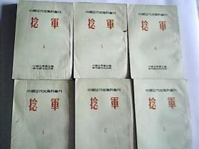 中国近代史资料丛刊--捻军(全书六册)
