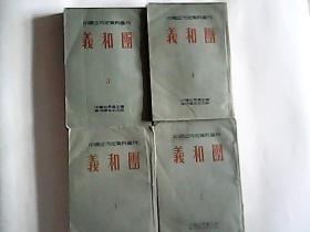 中国近代史资料丛刊--义和团--全书四册