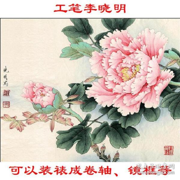 明 李晓明 工笔 原作真迹复制品 画芯 可装裱 横幅横披 1B
