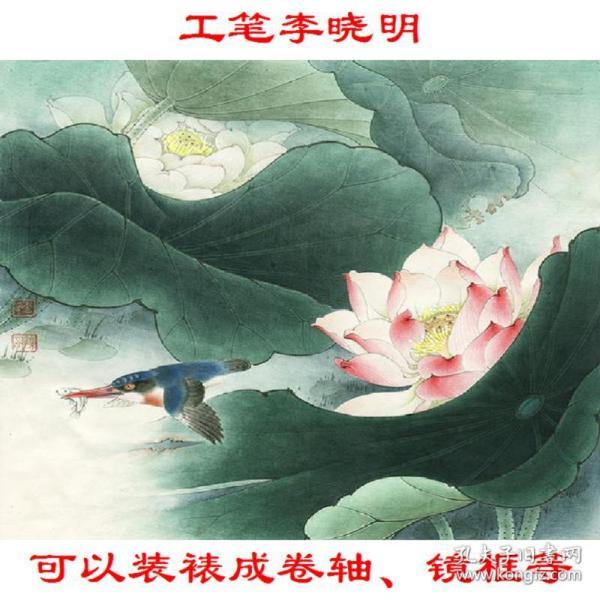 明 李晓明 工笔 原作真迹复制品 画芯 可装裱 竖幅立轴 3A