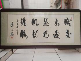 叶文福书法作品  保真销售