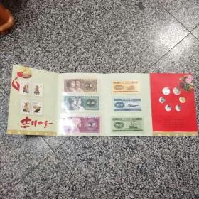 邮币,小钱币珍藏册1本(浙江泰隆商业银行,丽水青田支行),后面角子掉出来了,
