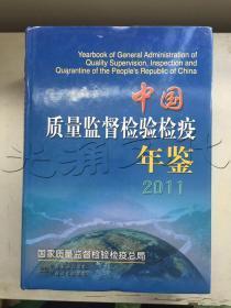 中國質量監督檢驗檢疫年鑒2011---[ID:235216][%#353F1%#]