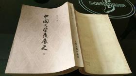 中国文学发展史下