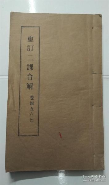 佛经重订二课合解卷四五六七 线装老版