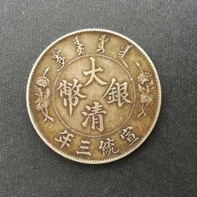 宣统三年大清银币(曲须龙)壹圆