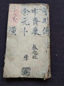 字錄未集辰集(2本合售) 大字木刻版